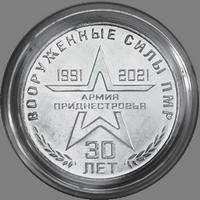 25 рублей2021 Приднестровье, 30 лет Вооруженным силам ПМР