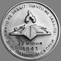 3 рубля 2021 Приднестровье, 80 лет со дня начала Великой Отечественной войны