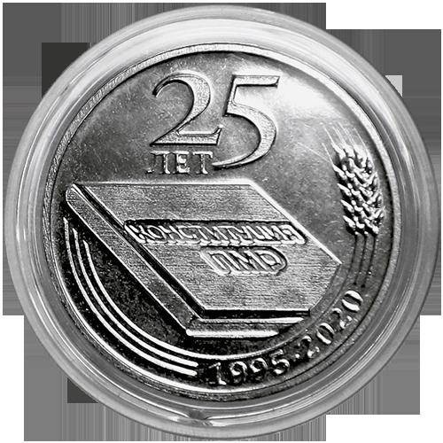 25 рублей 2021 Приднестровье, 25 лет Конституции ПМР