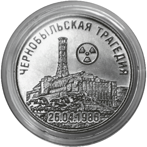 25 рублей 2021 Приднестровье, 35 лет со дня трагедии на Чернобыльской АЭС