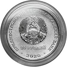 25 рублей 2020, Город-герой Киев