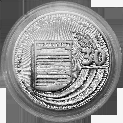 25 рублей 2020 30 лет образования ПМР