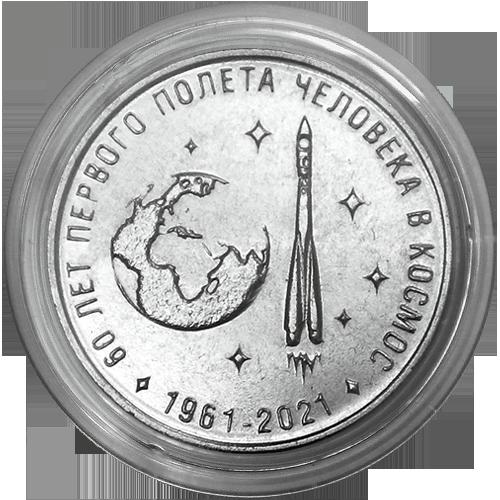 25 рублей 2021 Приднестровье,60 лет первому полёту человека в космос