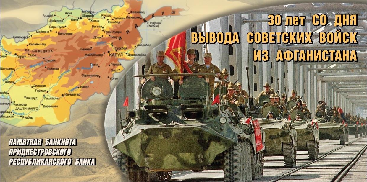 Памятная банкнота Приднестровья