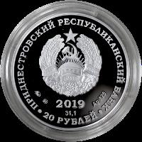20 рублей 2019 Приднестровье85 лет со дня рождения А.А. Леонова