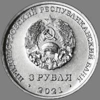 3 рубля 2021 Приднестровье«Бендерская крепость» серии «Древние крепости на Днестре»