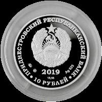 10 рублей 2019 Генерал-фельдмаршал Воронцов М.С.