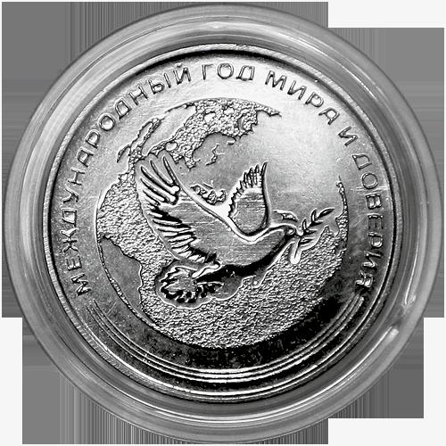 25 рублей 2021 года, 2021 – Международный год мира и доверия