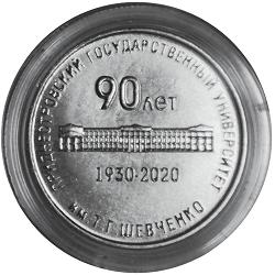 25 рублей 2020, 90 лет образования Приднестровского государственного университета им. Т.Г. Шевченко