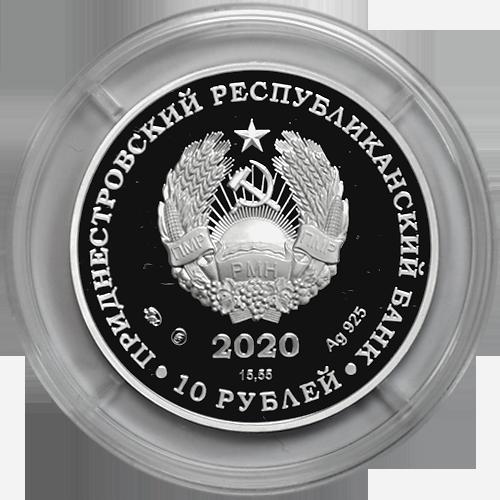 10 рублей 2020 800 лет со дня рождения Александра Невского
