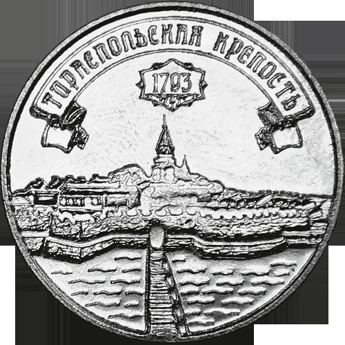 3 рубля 2021 Приднестровье, Тираспольская крепость