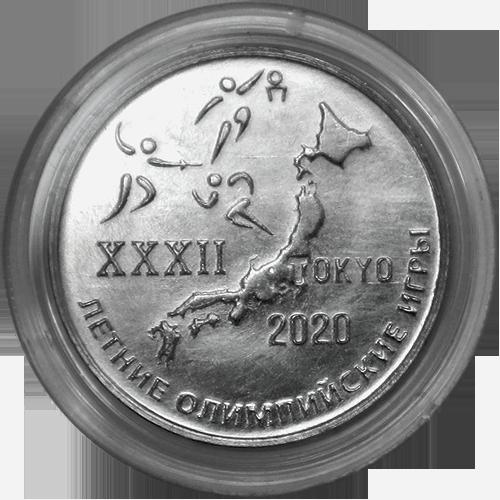25 рублей 2021 Приднестровье,«XXXII Летние Олимпийские игры в Токио» серии «Спорт»