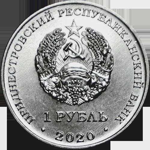 1 рубль 2020 60 лет космическому полёту Белки и Стрелки